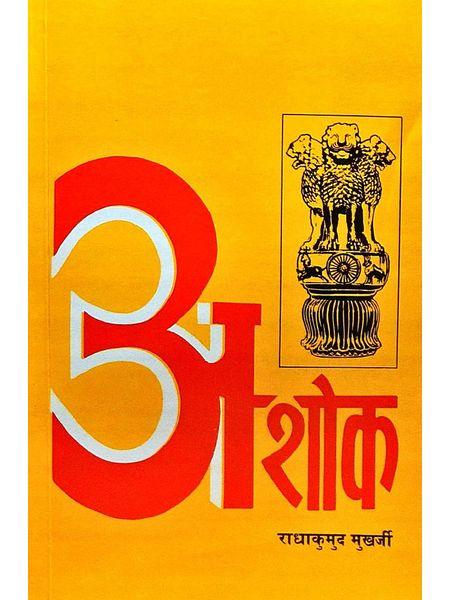 Ashok By Radhakumud Mukrerjee-(Hindi)