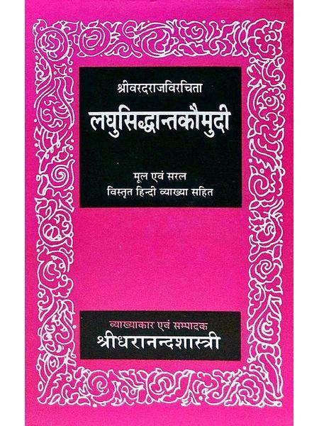 Laghusiddhantakaumudi By Shri Dharanand Shastri-(Hindi)