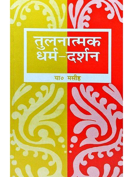 Tulnatamak Dharma Darshan By Y Masih-(Hindi)