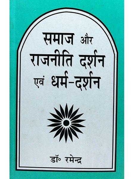 Samaj Aur Rajniti Darshan Evam Dharm Darshan By Dr Ramendra-(Hindi)