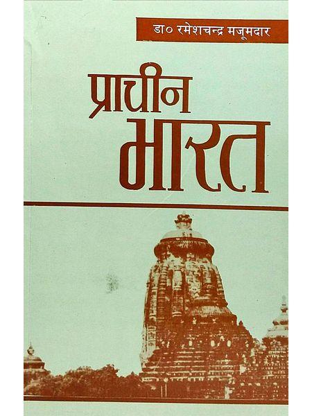 Praacheen Bhaarat By R C Majumdar-(Hindi)