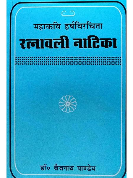 Ratnavali Natika Of Harsha By Baijnath Pandey-(Hindi)