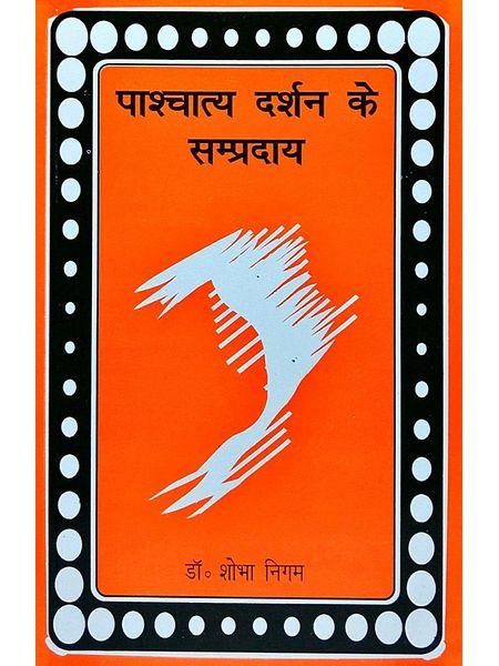Pashchatya Darshan Ke Sampraday By Dr Shobha Nigam-(Hindi)