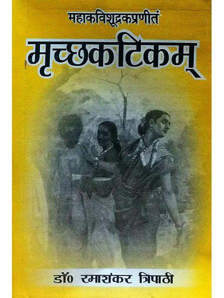Mrichchhakatikam By Dr Ramashankar Tripathi-(Hindi)