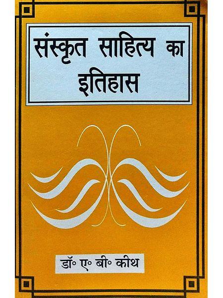 Sanskrit Sahitya Ka Itihas By Dr A B Keith-(Hindi)