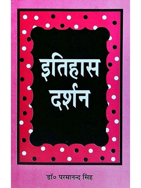 Itihas Darshan By Parmanand Singh-(Hindi)