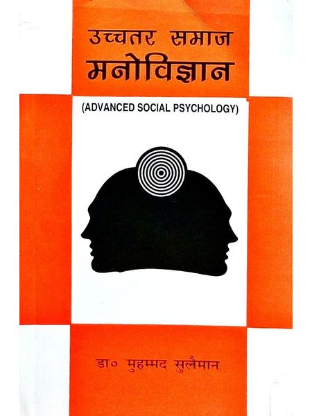 Ucchatar Samaj Manovigyan Advanced Social Psychology By Dr Muhammad Suleman-(Hindi)