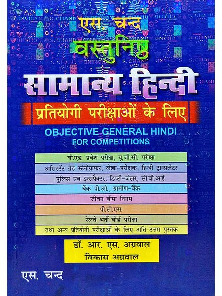 Objective General Hindi For Competitions By Dr R S Aggarwal, Vikas Aggarwal-(Hindi)