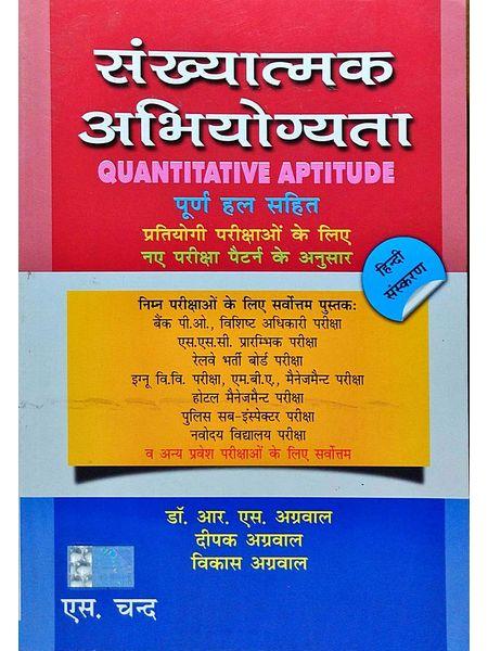 Quantitative Aptitude By Dr R S Aggarwal, Deepak Aggarwal, Vikas Aggarwal-(Hindi)
