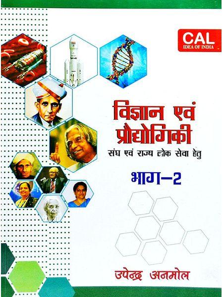 Vigyan Evam Prodyogiki Bhag 2 By Upendra Anmol-(Hindi)