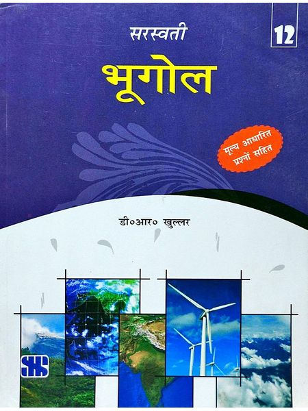 Bhugol Class 12 By D R Khullar-(Hindi)