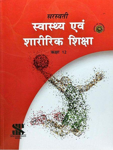 Saraswati Swasthya Evam Sharirik Shiksha Kaksha 12 By Dr V K Sharma-(Hindi)