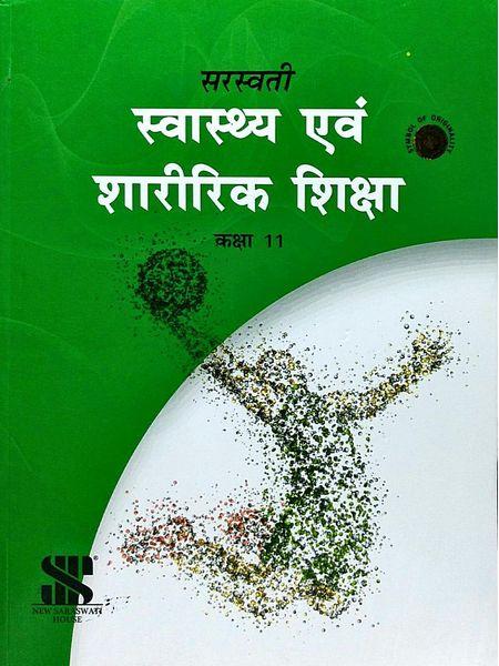 Saraswati Swasthya Evam Sharirik Shiksha Kaksha 11 By Dr V K Sharma-(Hindi)