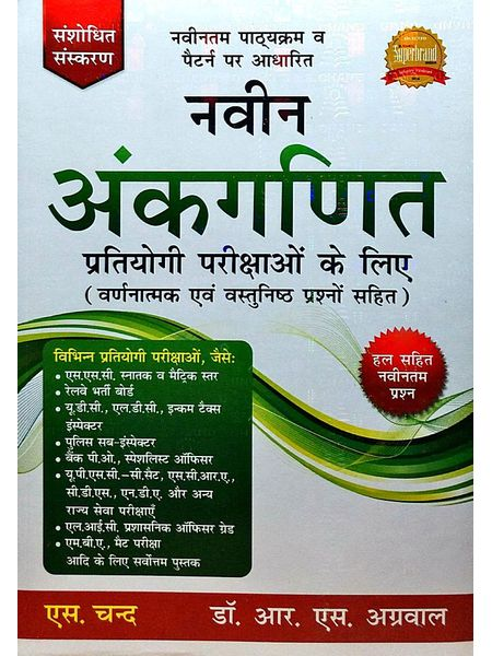 Arithmetic For Competitive Examinations By Dr R S Aggarwal-(Hindi)