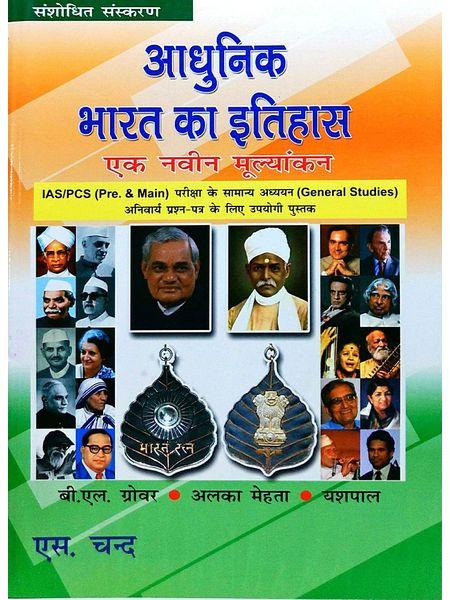 Adhunik Bharat Ka Itihas By B L Grover, Alka Mehta, Yashpal-(Hindi)