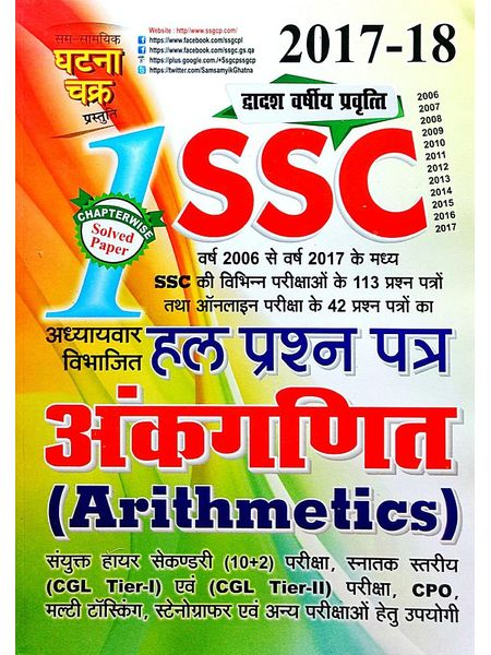 Ghatna Chakra Ssc-1 Arithmetics Solved By Ssgcp Group-(Hindi)