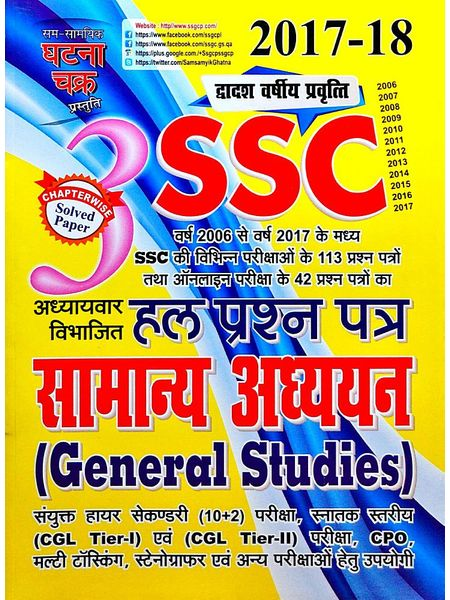 Ghatna Chakra Ssc-3 General Studies Solved 2006-2017 By Ssgcp Group-(Hindi)