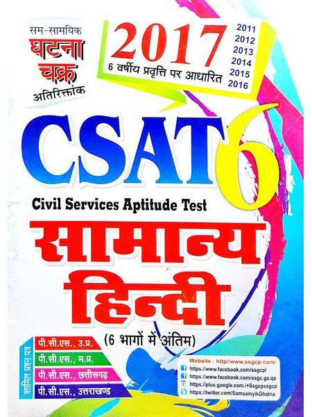 Ghatna Chakra Csat-6 Samanya Hindi By Ssgcp Group-(Hindi)