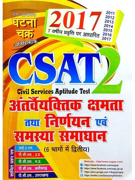 Ghatna Chakra Csat-2 Antarvauyakatik Kshamata Tatha Nirnyan Evam Samasya Samadhan By Ssgcp Group-(Hindi)