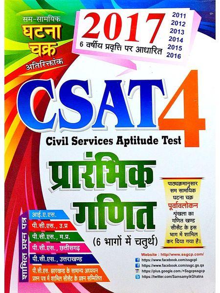 Ghatna Chakra Csat-4 Elementary Mathematics By Ssgcp Group-(Hindi)
