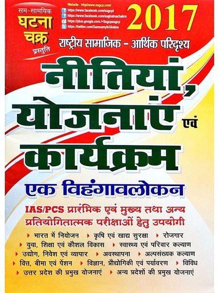 Ghatna Chakra Nitiya Yojanaye Evam Karyakram By Ssgcp Group-(Hindi)