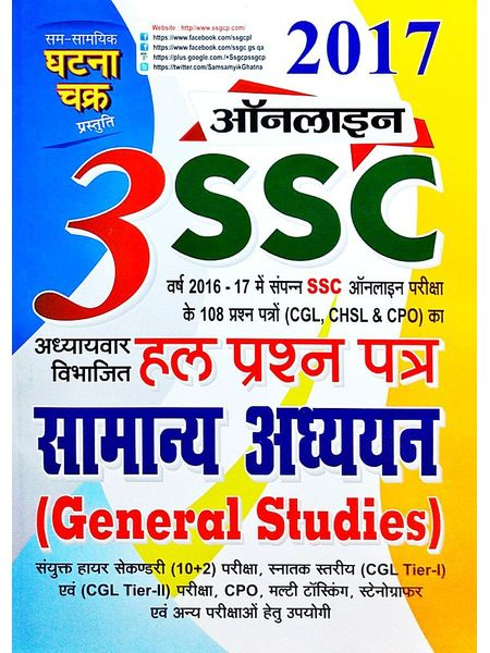 Ghatna Chakra Online Ssc-3 Samanaya Adhyayan Solved Paper By Ssgcp Group-(Hindi)