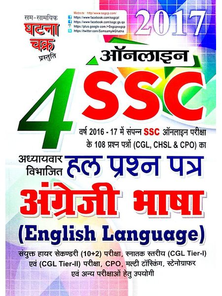 Ghatna Chakra Online Ssc-4 English Language Solved Paper By Ssgcp Group-(Hindi)