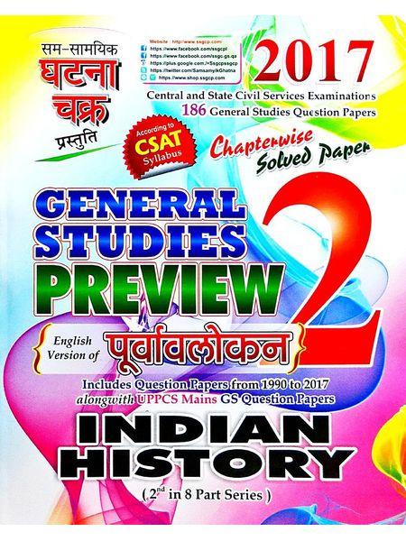Ghatna Chakra Indian History Purvalokan- 2 By Ssgcp Group-(English)
