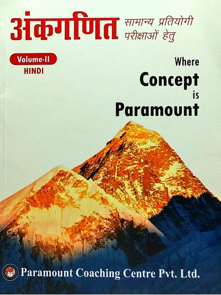Ankganit Volume 2 General Competitions Where Concept Is Paramount By Paramount Experts-(Hindi)