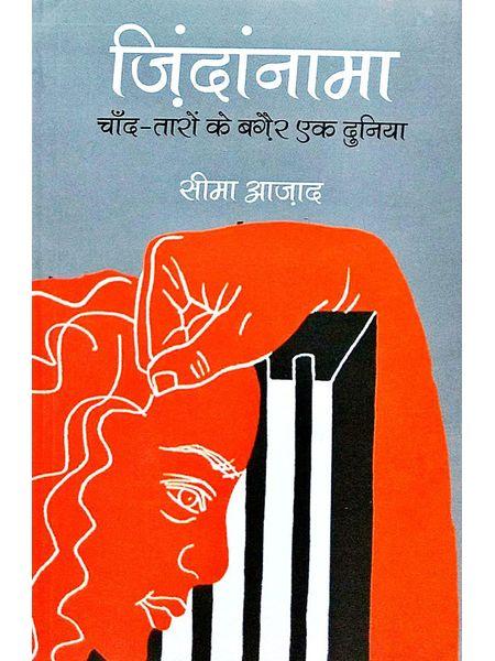Jindanama Chad Taro Ke Bagair Ek Duniya By Sima Azad-(Hindi)