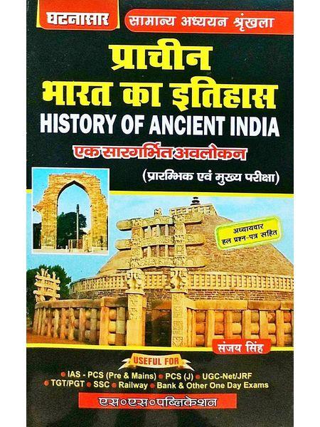 Prachin Bharat Ka Itihas By Sanjay Singh-(Hindi)