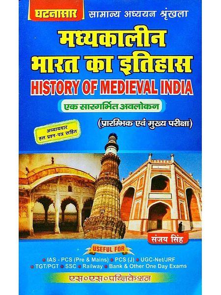 Madhyakalin Bharat Ka Itihas By Sanjay Singh-(Hindi)