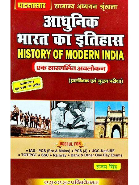 Adhunik Bharat Ka Itihas By Sanjay Singh-(Hindi)