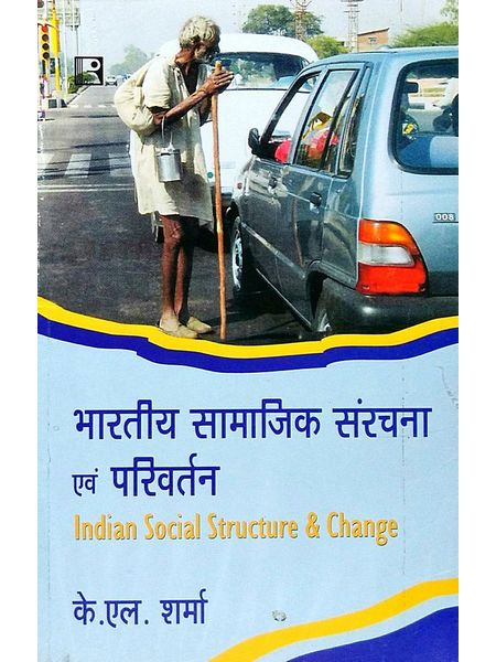 Indian Social Structure & Change By K L Sharma-(Hindi)