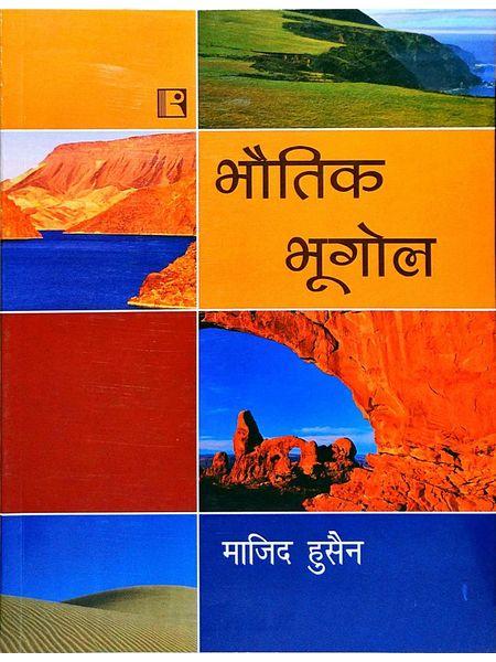 Bhautik Bhugol By Majid Husain-(Hindi)