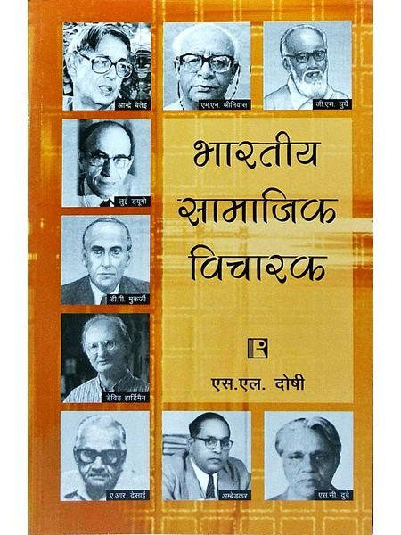 Indian Social Thinkers By S L Doshi-(Hindi)