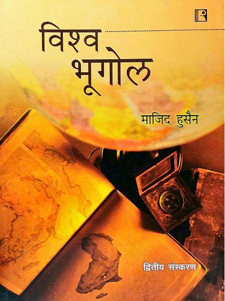 Vishwa Bhugol By Majid Husain-(Hindi)