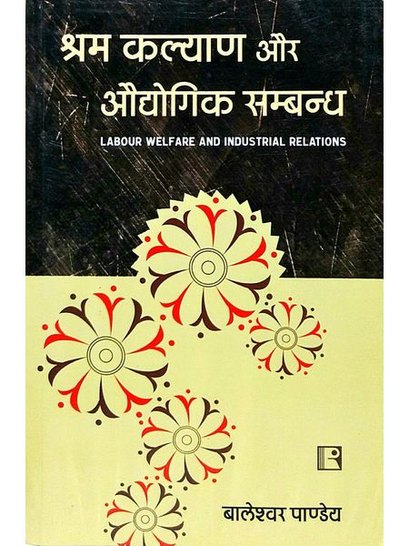 Labour Welfare And Industrial Relations By Baleshwar Panday-(Hindi)