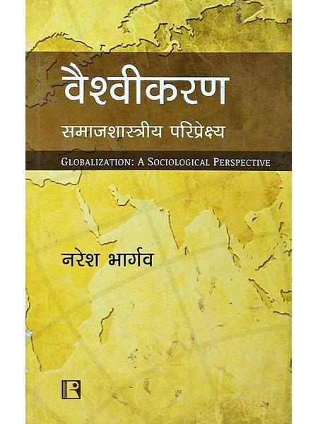 Globalization A Sociological Perspective By Naresh Bhargav-(Hindi)