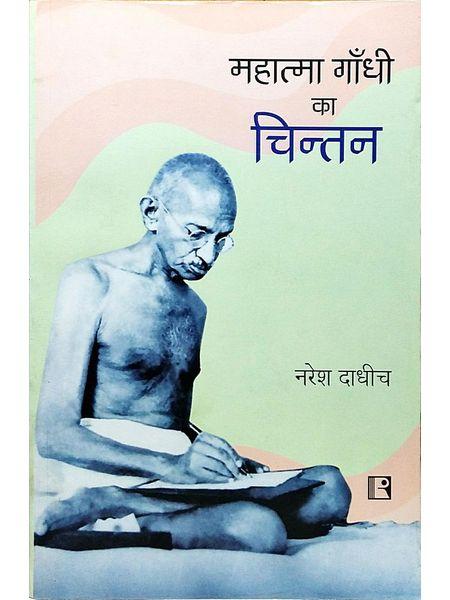 Mahatma Gandhi Ka Chintan By Naresh Dadhich-(Hindi)