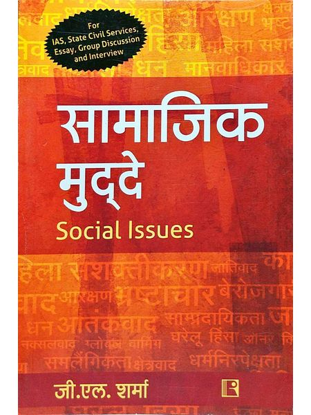 Social Issues By G L Sharma-(Hindi)
