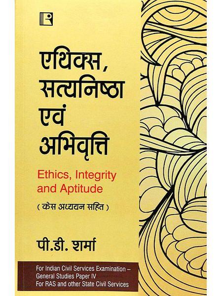 Ethics, Satyanishtha Avam Abhivratti By P D Sharma-(Hindi)