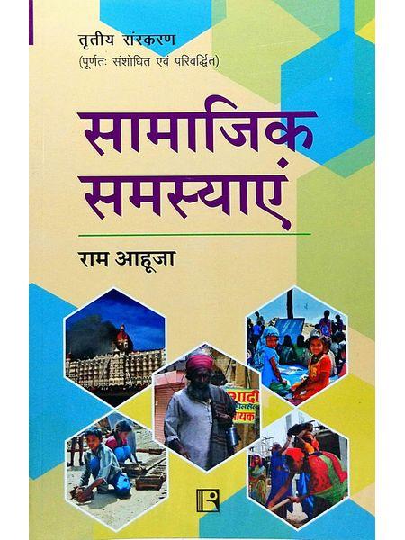 Samajik Samasyayen By Ram Ahuja-(Hindi)