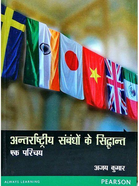 Antarrashtriya Sambandhon Ke Siddhanta Ek Parichay By Ajay Kumar-(Hindi)