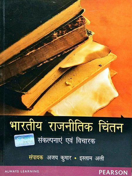 Bharatiya Rajnitik Chintan By Ajay Kumar, Islam Ali-(Hindi)