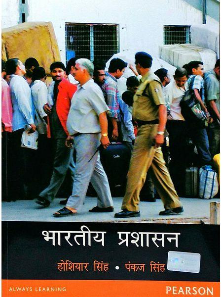 Bharatiya Prashasan By Hoshiar Singh And Pankaj Singh-(Hindi)