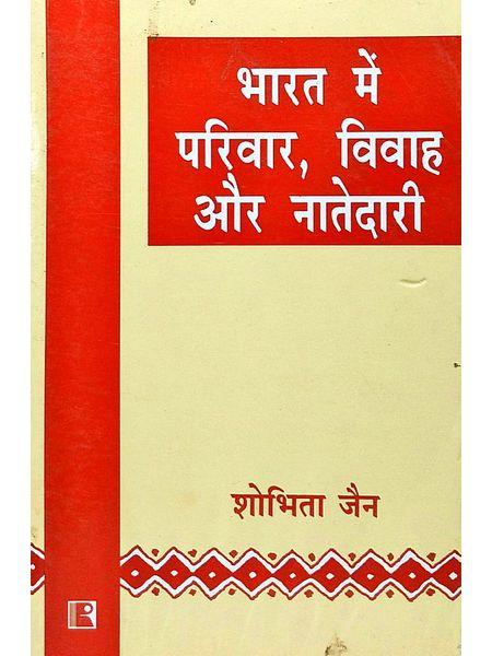 Bharat Me Pariwar, Vivah Aur Natedari By Shobhit Jain-(Hindi)
