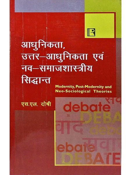 Modernity, Post-Modernity And Neo-Sociological Theories By S L Doshi-(Hindi)