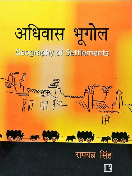 Geography Of Settlements By Ramaygya Singh-(Hindi)