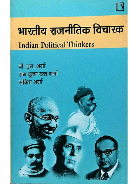 Bhartiya Rajnitik Vicharak By B M Sharma, Ram Krishan Datt Sharma, Savita Sharma-(Hindi)